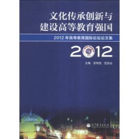 文化传承创新与建设高等教育强国 : 2012年高等教育国际论坛论文集