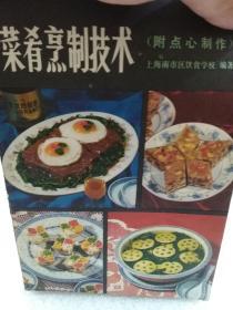 《菜肴烹制技术》(附点心制作)一册