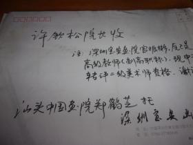 汕头市美术家协会副主席,著名中国画家郑鹤芝先生毛笔大信封1个,上有签名并写了50字.封内有2份表格为复印件--保真