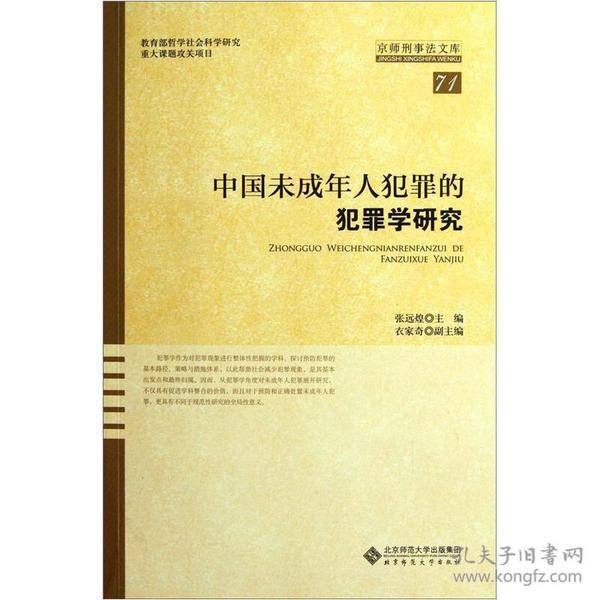 中国未成年人犯罪的犯罪学研究