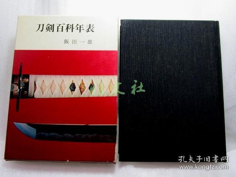 《刀剑百科年表》,饭田一雄,刀剑春秋新闻社,1971年【包邮】