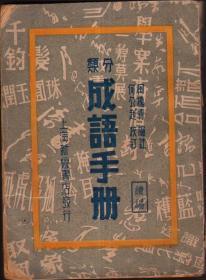分类成语手册(续编)