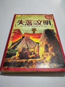 超值典藏:失落的文明