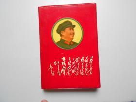 《毛主席詩詞注釋》紅塑毛頭彩像詩詞封面,前毛像29幅,毛林2幅.詩詞手書21頁 69年華東師大