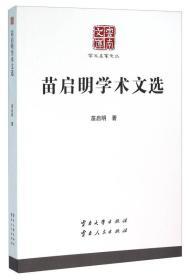 (正版)学术名家文丛:苗启明学术文选