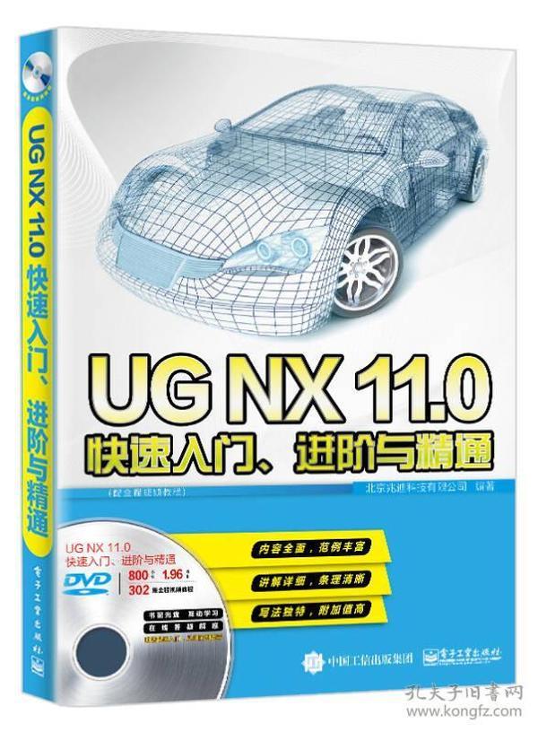 UG NX11.0快速入门、进阶与精通   没盘