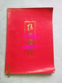 孙氏族谱(广东·梅州)1998年版——兴宁孙氏基祖世系(契全公裔孙族谱)