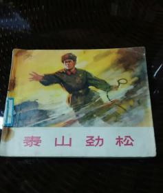 泰山劲松[文革时期1972年连环画]