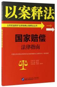 正版-以案释法丛书--国家赔偿法律指南