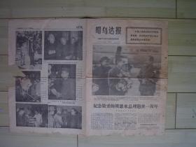 昭乌达报   1977年1月8日   第3074期  货号3
