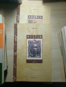 西方文学之旅(上下)