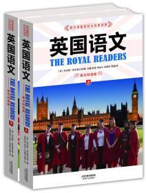 英国语文 : 英汉双语版