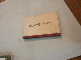 [精装本] 张太雷文集 1981年初版