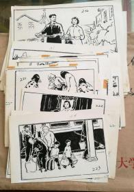 《法制画报》连环画原稿一套(30全),带出版物