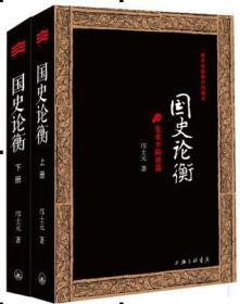 国史论衡(全二册):先秦至隋唐篇