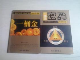 一桶金(财富的觉醒) +    一桶金密码(财富的创造 )两册合售