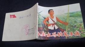 小金水巧钓鬼子兵【连环画 75年1版1印】