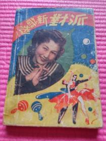 1948年 美女封面 袖珍《 派对新歌选》全一册146首含王人美、周旋、白虹、金溢、陈琦、姚莉等(完整如图)