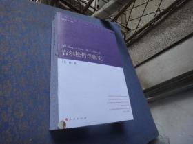 经院哲学与宗教文化研究丛书: 吉尔松哲学研究