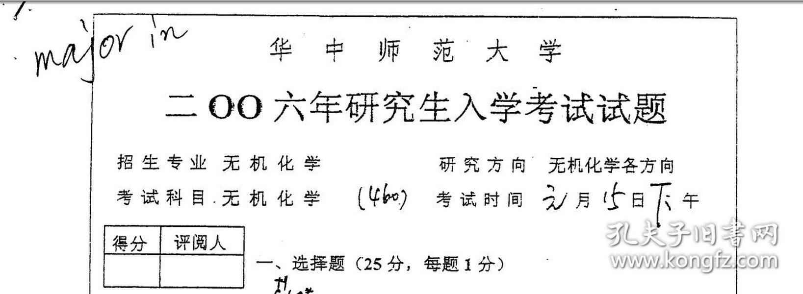 华中师范大学2006年研究生入学考试试题 考研真题—— 2006年华中师范大学无机化学考研真题