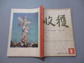 收获(1979年第1期)【复刊号】