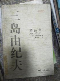 特价!三岛由纪夫精品集9787309058673