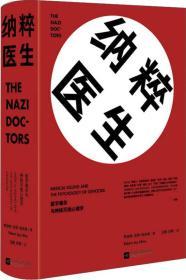 纳粹医生-医学屠杀与种族灭绝心理学