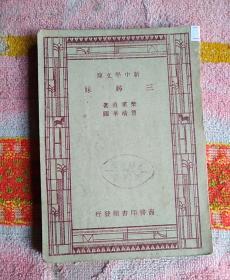 新中学文库:三姊妹