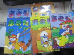 迪斯尼人物故事系列:唐老鸭的奇遇 [1-5]册全