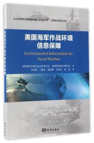 9787502795436美国海军作战环境信息保障