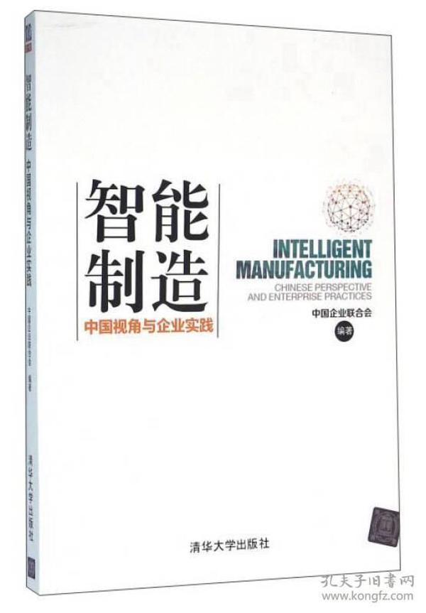 智能制造 中国视角与企业实践