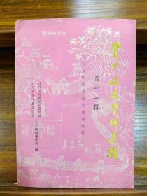 资中文史资料选辑 第十一辑(纪念资中解放四十周年专辑)