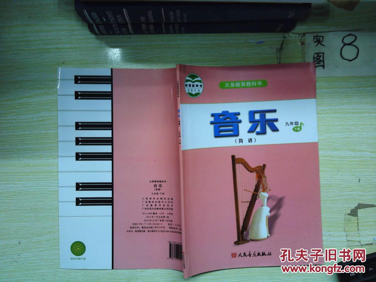 人音版初中年级初三九音乐作文下册.9简谱下小年级初中图片