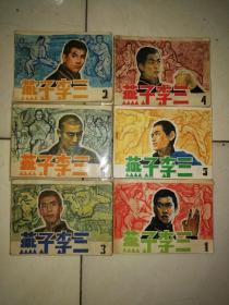 燕子李三(全6本)1