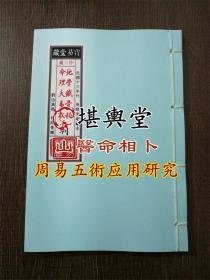地学铁骨秘+命理大易数 合刊 刘伯温撰 吴师青藏 民国十三年刊本