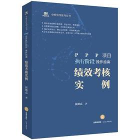 PPP项目执行阶段操作指南:绩效考核实例