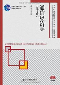通信经济学(第2版)