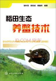 稻田生态养鳖技术