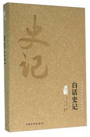 白话史记(图文精释版)