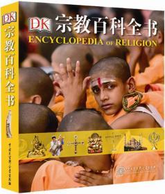 9787500099826DK宗教百科全书