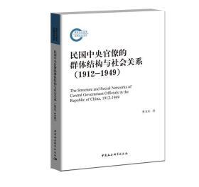 民国中央官僚的群体结构与社会关系(1912-1949)
