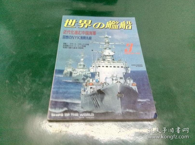 日文原版   世界的舰船  1999年3