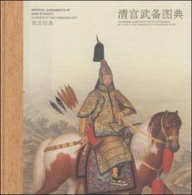 清宫武备图典