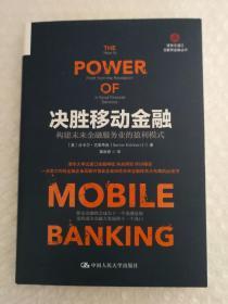决胜移动金融:构建未来金融服务业的赢利模式