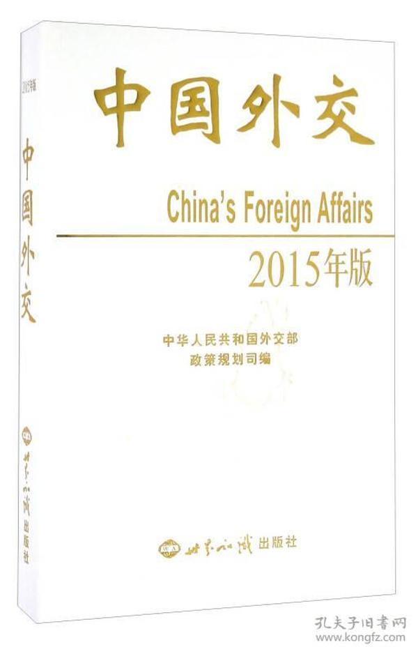 中国外交-2015年版