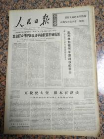 人民日报1652、1974年11月1日,规格4开6版.9品