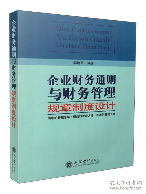 9787542954169企业财务通则与财务管理规章制度设计