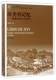 历史的记忆-瑶族传统文化研究