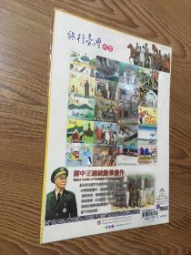 旅行台湾邮票套张