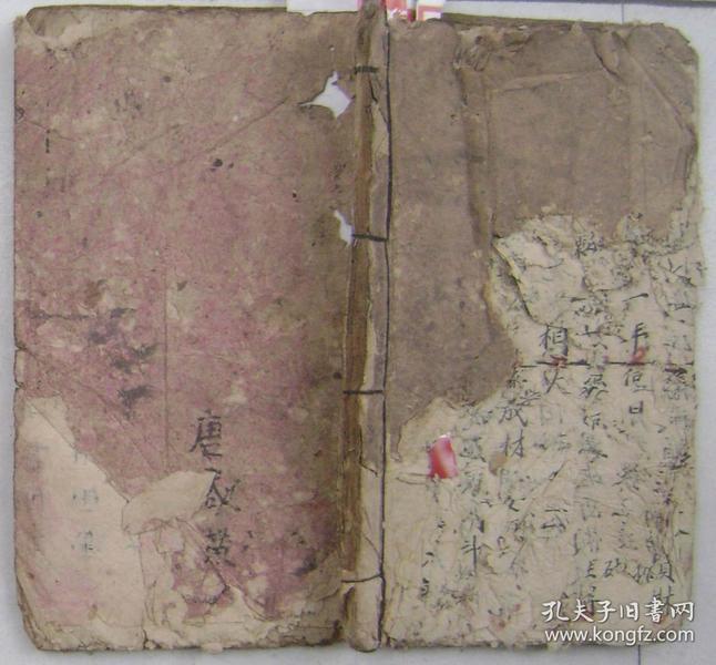 清或民木刻:家常 后20余页手抄